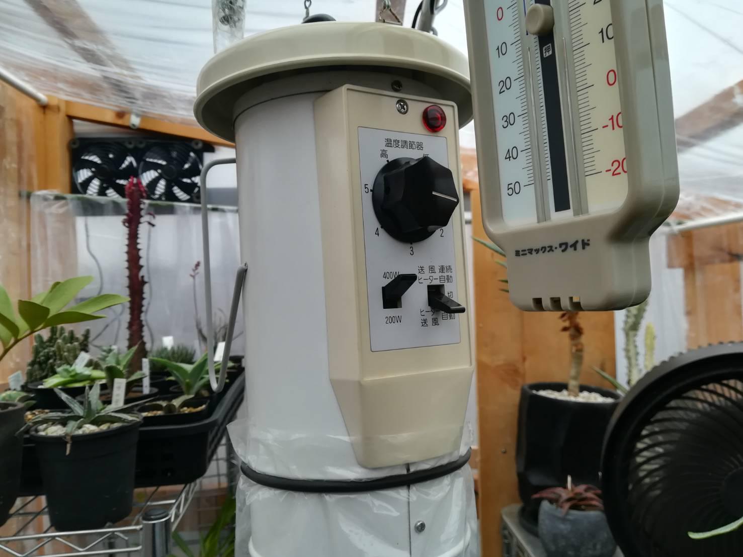 温室に「総和工業 サーキュレートヒーター SF-403A」を導入しました。