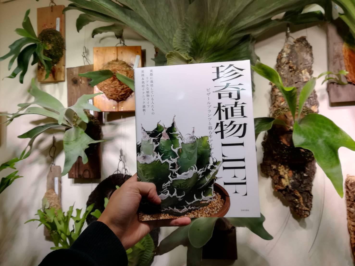 必読!「珍奇植物LIFE」は必ず手元に置いておきたい1冊!