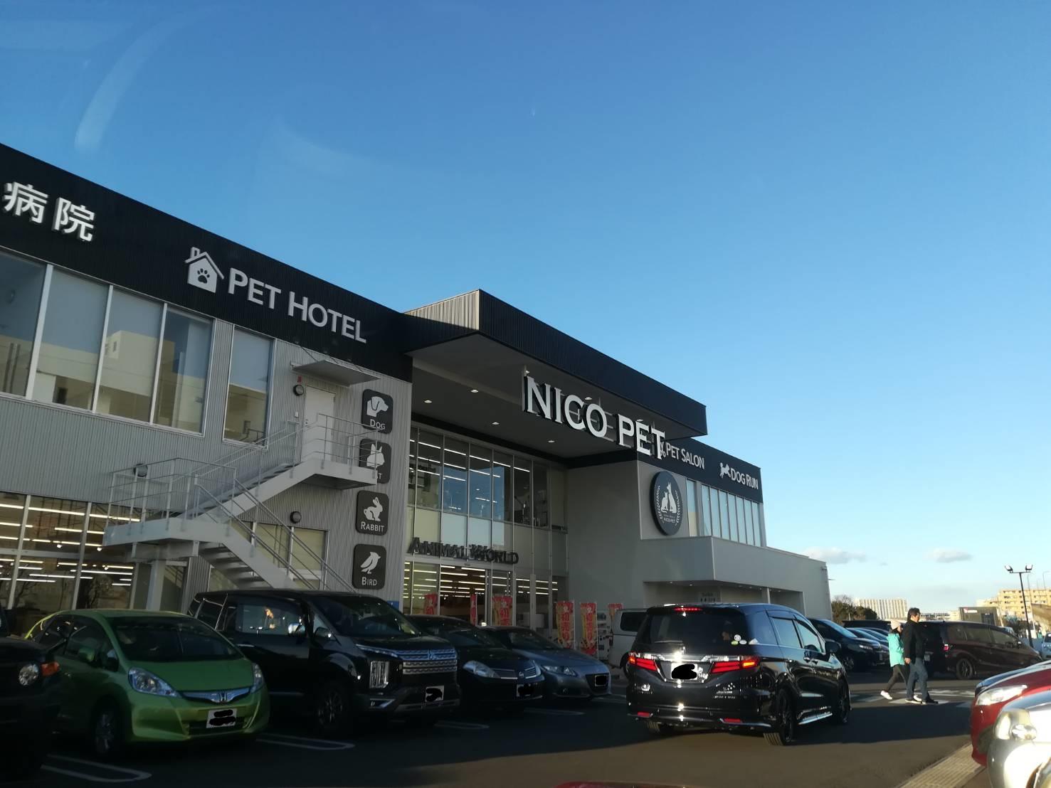 NICOPET(ニコペット)横浜瀬谷店に行ってきた!