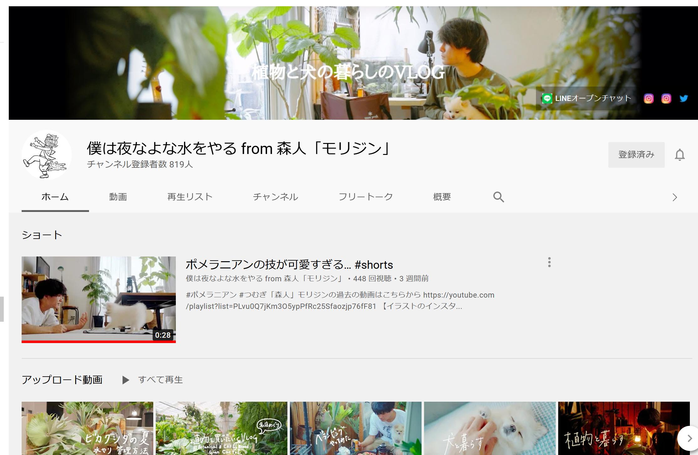 【必見】2021年植物系YouTuberが増え続けている!!